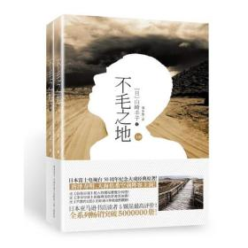 长篇小说--不毛之地(上下册)_9787555209010