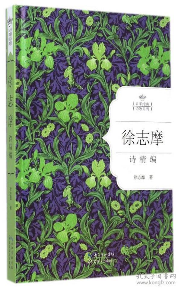 名家经典诗歌系列:徐志摩诗精编