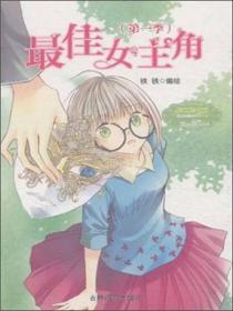 意林·小小姐·淑女漫绘馆·唯美新漫画系列:最佳女主角(第1季)