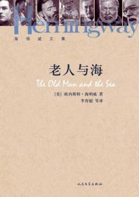 海明威文集:老人与海
