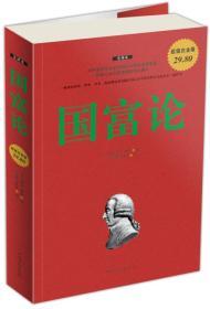 国富论 亚当 斯密 中国华侨出版社9787511305268
