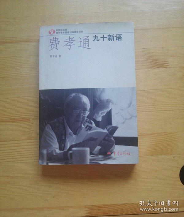 费孝通九十新语