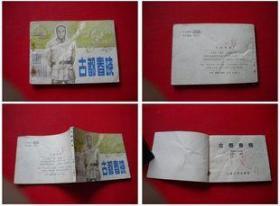 《古都春晓》,山西1985.2一版一印18万册,7880号,连环画