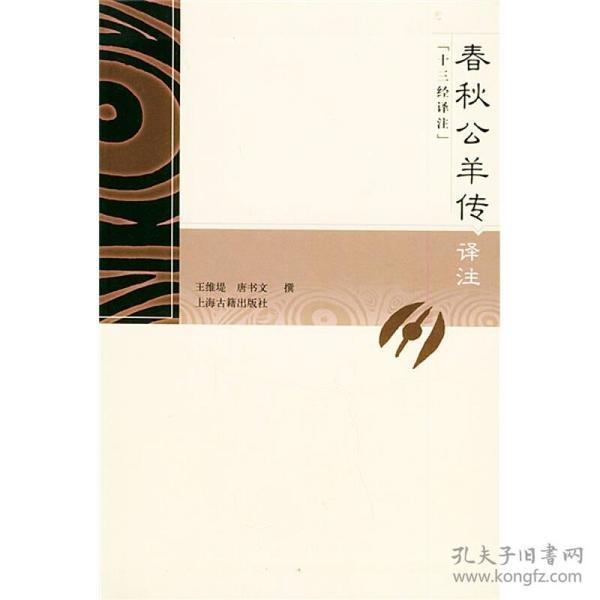 春秋公羊传译注(十三经译注)