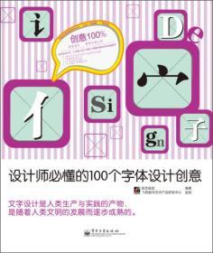 创意100% 设计师必懂的100个字体设计创意