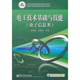 电工技术基础与技能:电子信息类