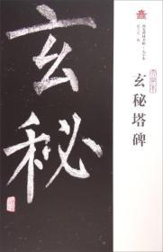 西安碑林名帖·大字本:玄秘塔碑
