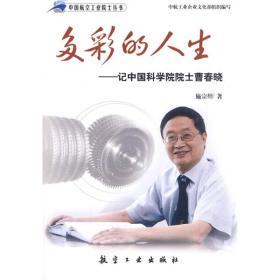 多彩的人生:记中国科学院院士曹春晓