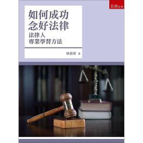如何成功念好法律-法律人专业学习方法
