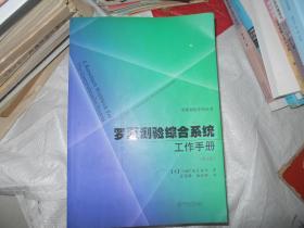 罗夏测验系列丛书:罗夏测验综合系统工作手册(第五版)