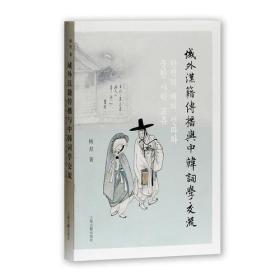 全新包邮  域外汉籍传播与中韩词学交流