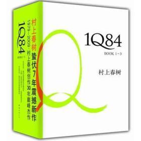 1Q84(全三册)