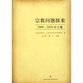 正版za-9787807458500-宗教问题探索2009-2010年文集