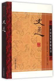 史通(平装版)/中国史学要籍丛刊