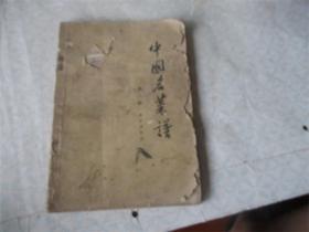 中国名菜谱第八辑(残本,剩前面96页)