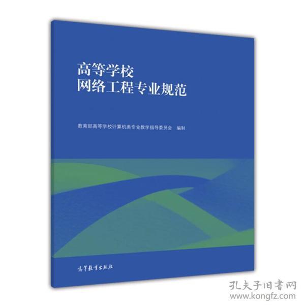高等学校网络工程专业规范