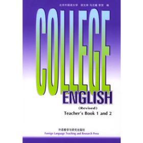 大学英语教程 第1.2册教师手册 修订本