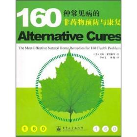 160种常见病的非药物预防与康复