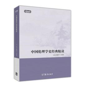 中国伦理学史经典精读/现代学术经典精读