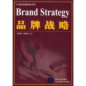 保证正版 品牌战略(21世纪战略创新系列) 余明阳 戴世富 北京交通大学出版社