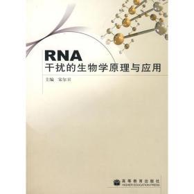 RNA干扰的生物学原理与应用