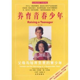 养育青春少年:父母与培养负责的青少年