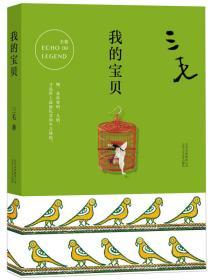 三毛全集09-我的宝贝(2017平装版35.00)