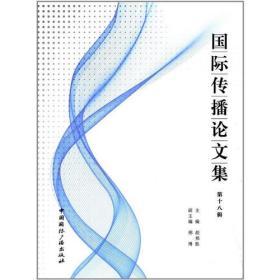 国际传播论文集.第18辑
