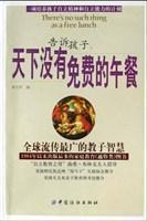 告诉孩子天下没有免费的午餐 革文军编 中国纺织出版社 9787506431002