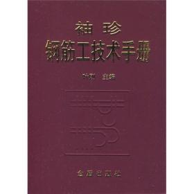 袖珍钢筋工技术手册