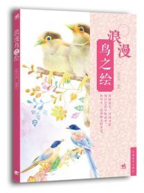 浪漫鸟之绘