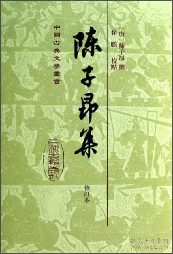 陈子昂集(修订本)