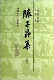 中国古典文学丛书:陈子昂集(修订本)