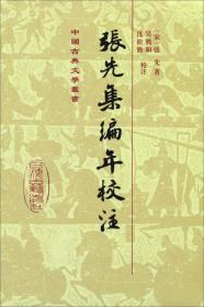中国古典文学丛书 张先集编年校注(精装)竖排版