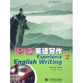 体验英语写作