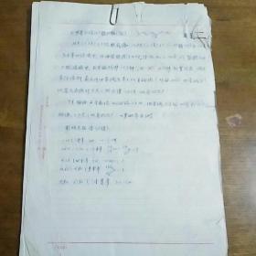 医学家,科学院院士黄量,手稿50页