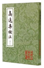 高适集校注(修订本) 高适 著;孙钦善、校 注  上海古籍出版社 9787532573066