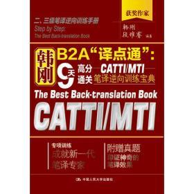 韩刚B2A译点通-9天高分通关CATTI/MTI笔译逆向训练宝典