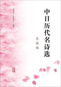 中日历代名诗选(东瀛编)