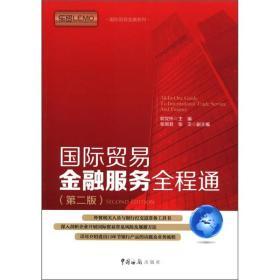 国际贸易金融系列:国际贸易金融服务全程通(第2版)