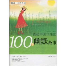 感动一生的阅读:感动中国学生的100个幽默故事