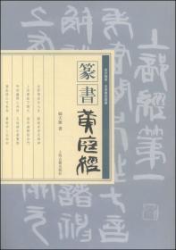 走近翰墨·名家书经丛书:篆书《黄庭经》