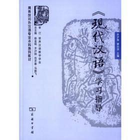 《现代汉语》学习指导