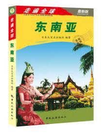 走遍全球:东南亚(最新版)