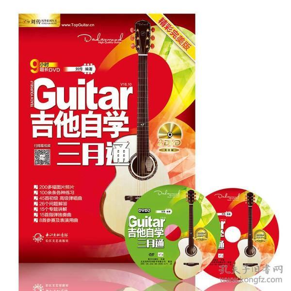 【二手包邮】吉他自学三月通版 刘传 长江文艺出版社