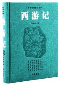 古典名著普及文库:西游记