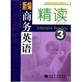 新编商务英语精读3