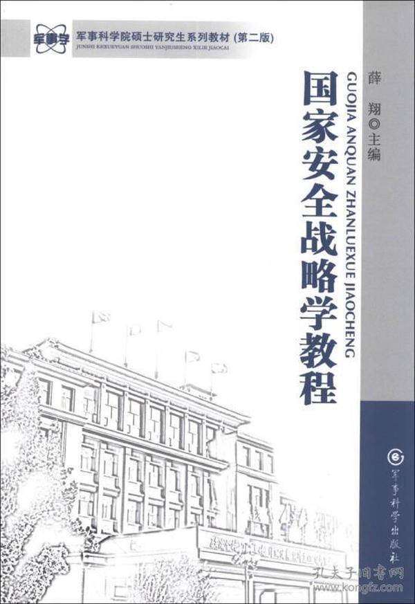 军事科学院硕士研究生系列教材:国家安全战略学教程(第2版)