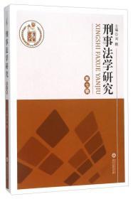 刑事法学研究(第7辑)
