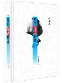 新书--常用俗语辞典(精装)